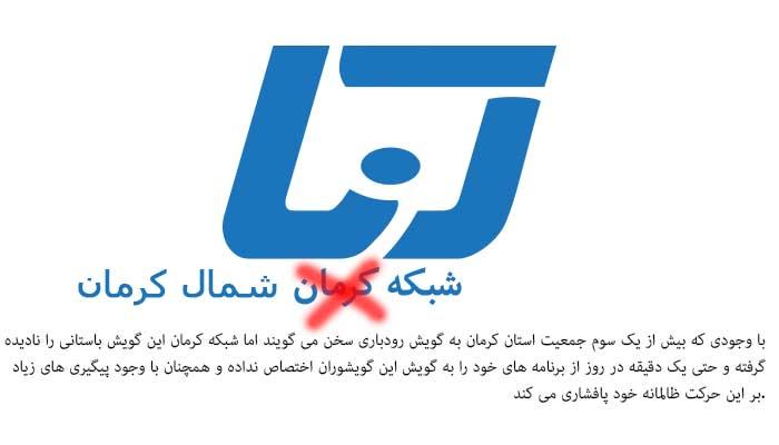 Photo of شبکه کرمان یا شبکه شمال کرمان ؟!