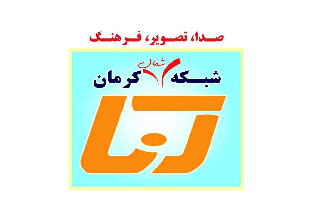 Photo of درخواست مردم پنج گنج از مدیر شبکه کرمان