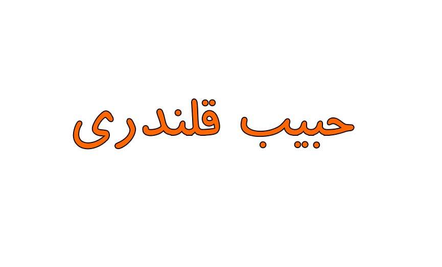 Photo of دانلود آهنگ جدید خواننده جوان رودبارزمین حبیب قلندری ..