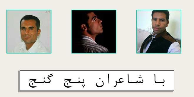 Photo of اشعار شاعران رودبار جنوب ، منوجان ، قلعه گنج ، کهنوج و فاریاب