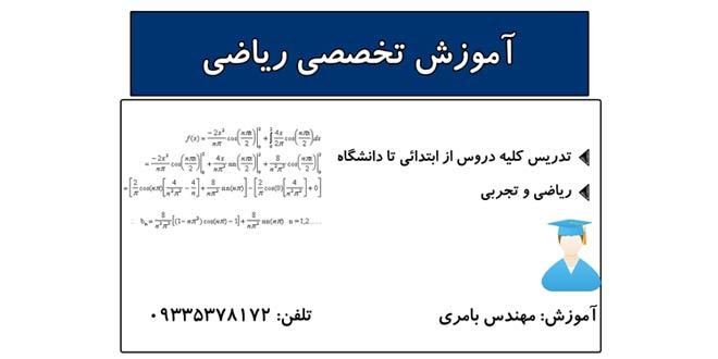 Photo of دانلود فایل لایه باز آگهی آموزش ریاضی به صورت رایگان با لینک مستقیم