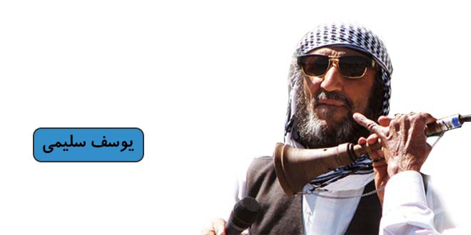 Photo of موسیقی نواحی جنوب کرمان استاد حسین جوهری و زنده یاد استاد یوسف سلیمی