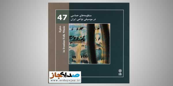 Photo of دانلود آهنگ حماسی علی سمیل با صدای محمدرضا درویشی