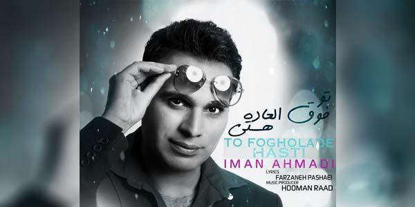 خواننده جدید پاپ قلعه گنجی دانلود آهنگ جدید ایمان احمدی