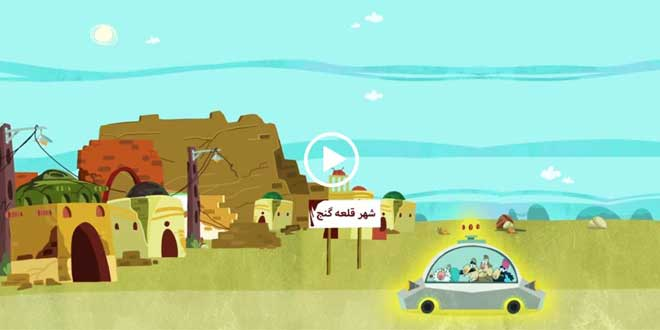 Photo of انیمیشن قلعه گنج کار جدید گروه انیمیشن سازی دیرین دیرین