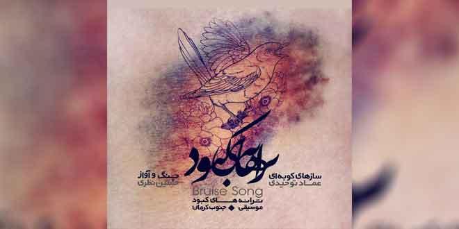Photo of دانلود آلبوم ترانه های کبود با صدای زیبای حسین نظری و عماد توحیدی