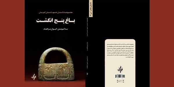 Photo of دانلود کتاب باغ پنج انگشت مجموعه داستان جنوب استان کرمان با لینک مستقیم