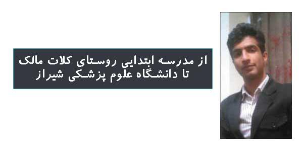 معرفی نخبگان جنوب استان کرمان و گفتگو با علی نظری
