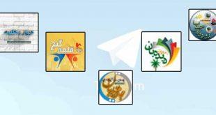 لیست کانال های تلگرامی جنوب کرمان