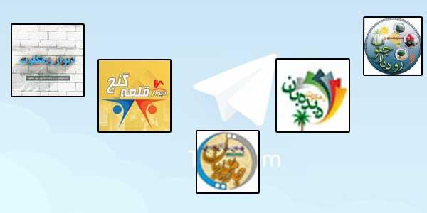 Photo of کانال های تلگرامی جنوب کرمان به همراه لینک مستقیم عضویت