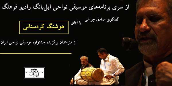 Photo of دانلود آهنگ هوشنگ کردستانی به نام کمنزیل با لینک مستقیم و سرعت خوب