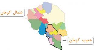 بررسی تفاوت گویش شمال و جنوب کرمان