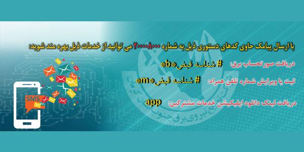 آموزش نحوه پرداخت قبوض برق جنوب استان کرمان