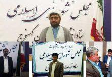 لیست نامزدها پنج شهرستان جنوبی استان کرمان