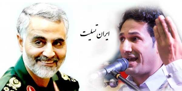 Photo of آهنگ غلامحسین نظری در وصف شهید والا مقام قاسم سلیمانی
