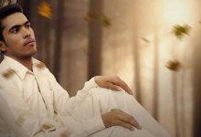 Photo of دانلود آهنگ امید بامری به اسم منی دردان نزانی تو با لینک مستقیم