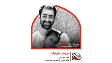 Photo of سخنرانی سروش صلواتیان در تدکس اصفهان درباره مردم فراموش شده حاشیه جازموریان
