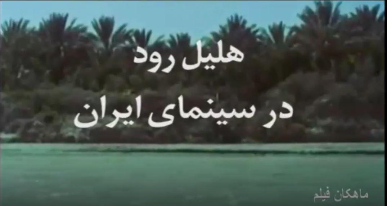 فیلم کوتاه هلیل رود در سینمایی ایران